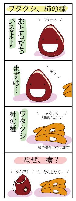 002_ワタクシ柿の種