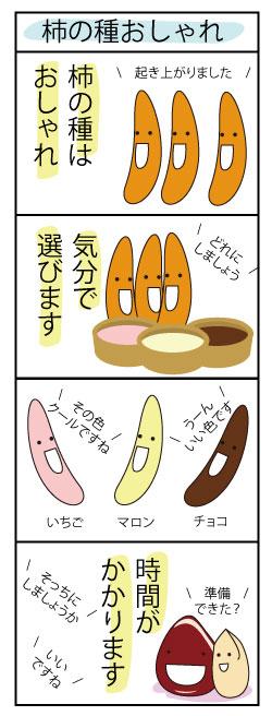 004_柿の種おしゃれ