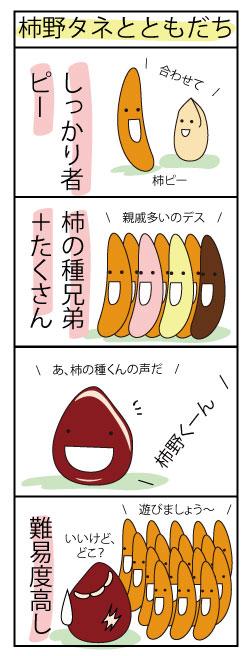 005_柿野タネとともだち.jpg